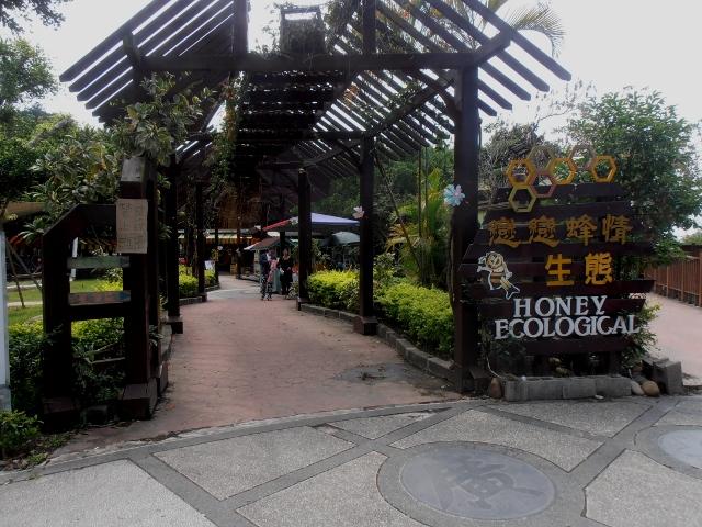 Honey Ecological Park