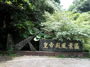 Huangdidian sign
